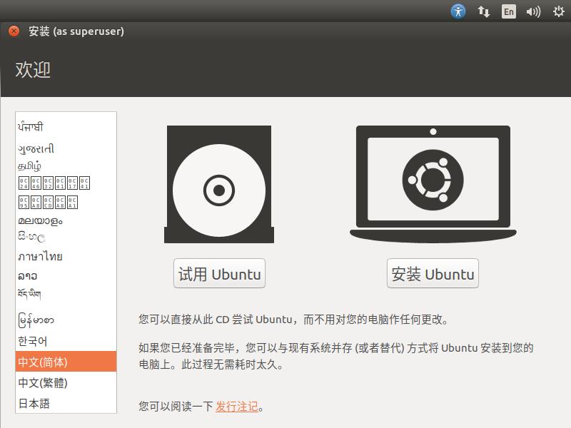 《Ubuntu To Go | 制作属于你的随身 Ubuntu 系统盘》
